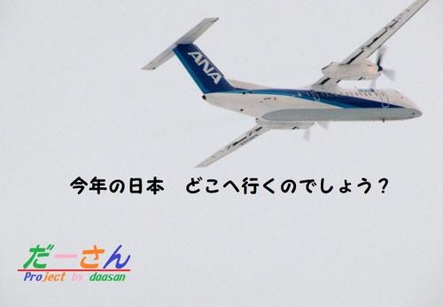 20100103img_01262